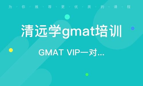GMAT VIP一對一