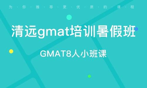 GMAT8人小班課