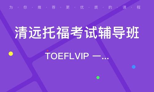TOEFLVIP 一對一
