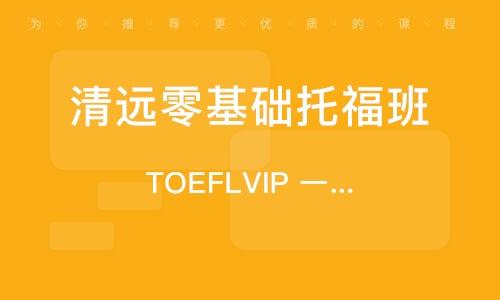 清遠TOEFLVIP 一對二