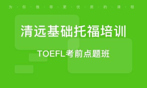 TOEFL考前點題班