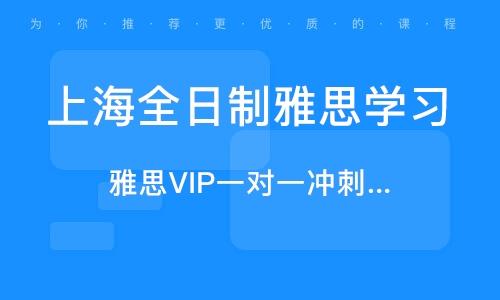 上海全日制雅思学习