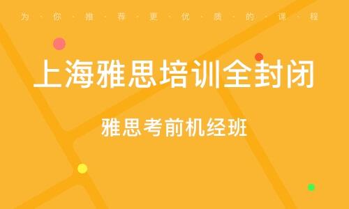 上海雅思培训学校全封闭
