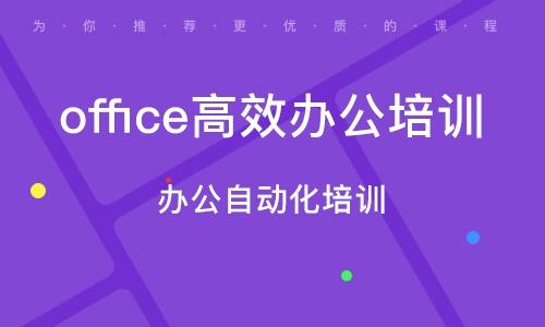 哈尔滨office高效办公培训