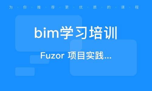 上海bim学习培训