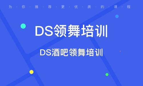 DS酒吧領舞培訓