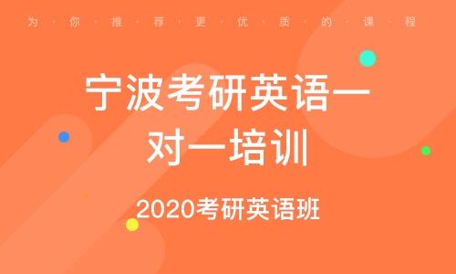 2020考研英語班