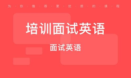 南京面試英語