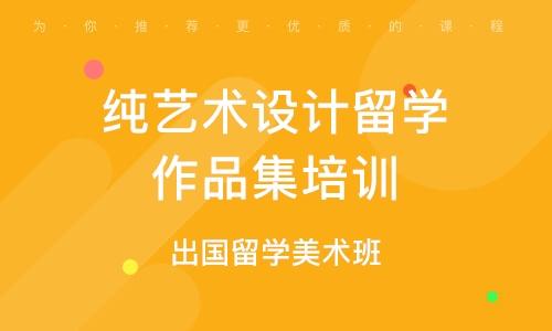 天津出国留学美术班