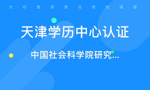 中国社会科学院研究生院(产业经济学)