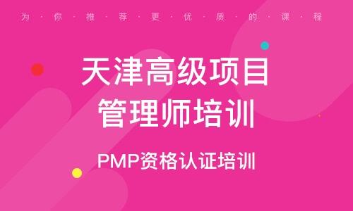 PMP資格認證培訓