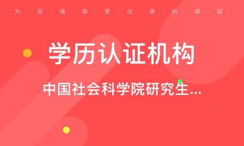 中国社会科学院研究生院(企业管理)