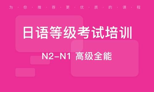 N2-N1 高級全能