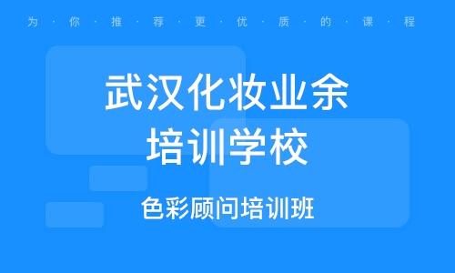 武汉化妆业余培训学校