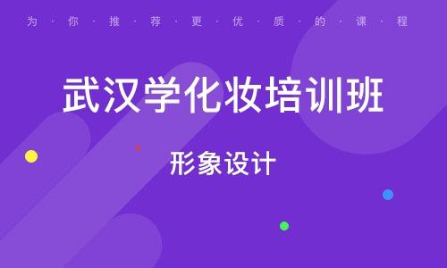 武汉学化妆培训班