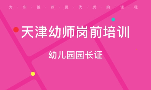 天津幼师岗前培训