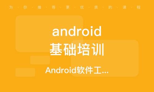Android軟件工程師