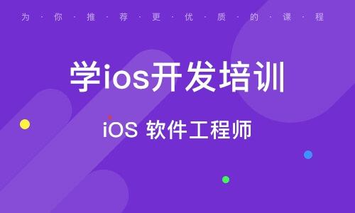 iOS 軟件工程師