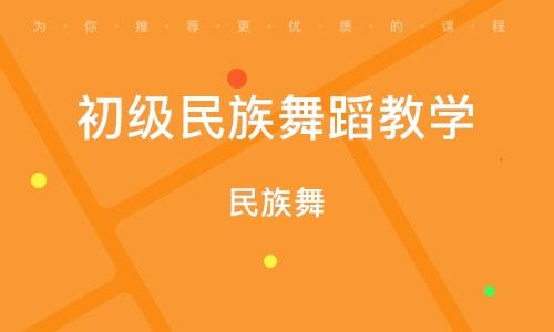 惠州民族舞