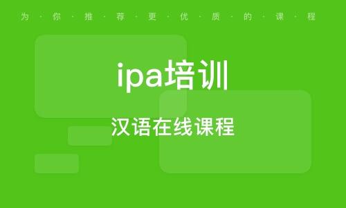 青島ipa培訓機構