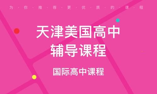 天津国际高中课程