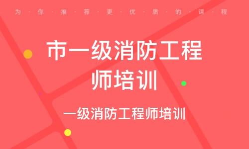 济宁市一级消防工程师培训班