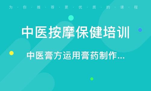 深圳中医按摩保健培训
