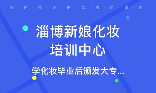 淄博新娘化妆培训中心