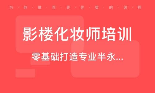 淄博影楼化妆师培训班