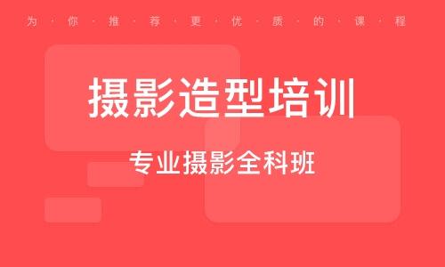 淄博攝影造型培訓學校
