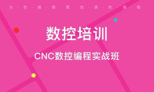 CNC數控編程實戰班
