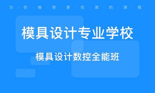 东莞模具设计专业学校