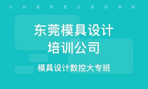 東莞模具設計培訓公司
