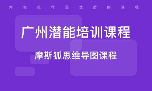 广州潜能培训课程