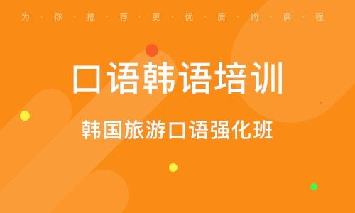 青島口語韓語培訓班