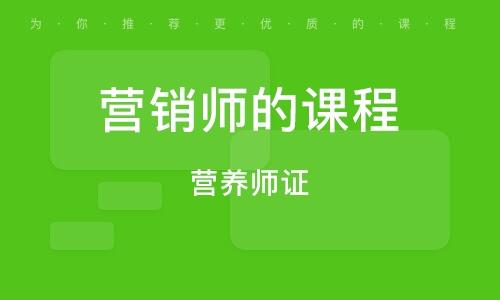深圳营销师的课程