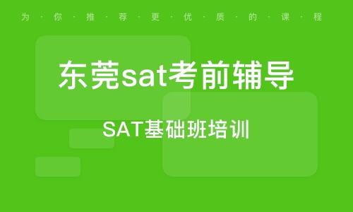 SAT基礎班培訓