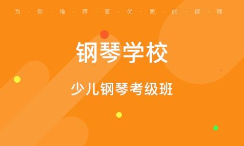 深圳 钢琴学校