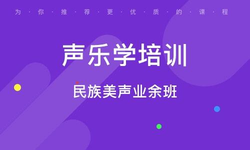 深圳声乐学培训班