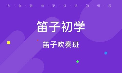 深圳笛子初学