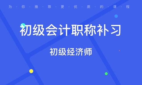天津初级经济师