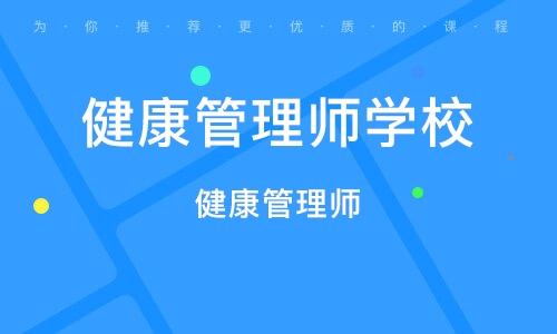 重庆健康管理师学校