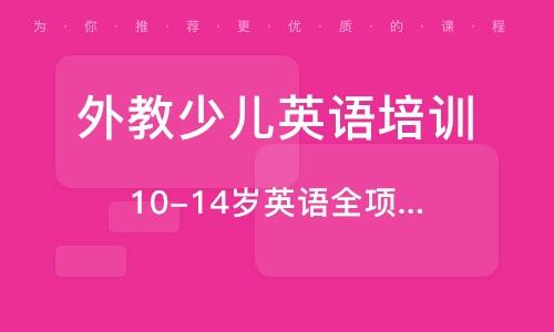 天津外教少儿英语培训