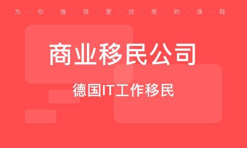 重慶商業移民公司