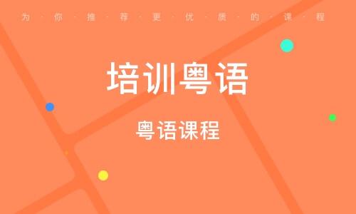 重慶培訓粵語