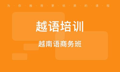 重慶越語培訓班