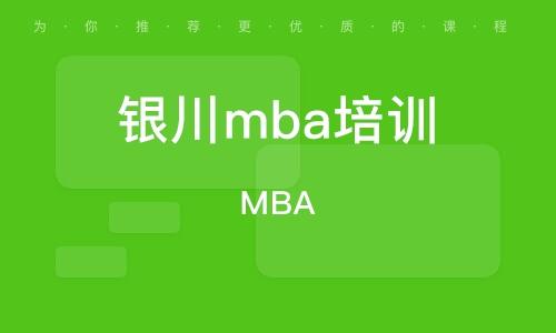 銀川mba培訓學校