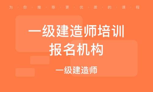 广州一级建造师培训报名机构