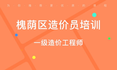 广州槐荫区造价员培训