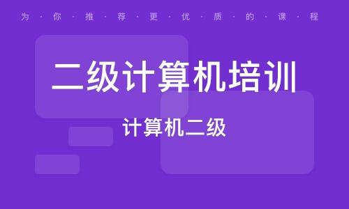 天津计算机二级